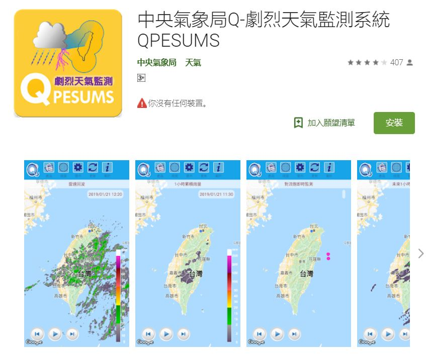 中央氣象局 劇烈天氣監測系統