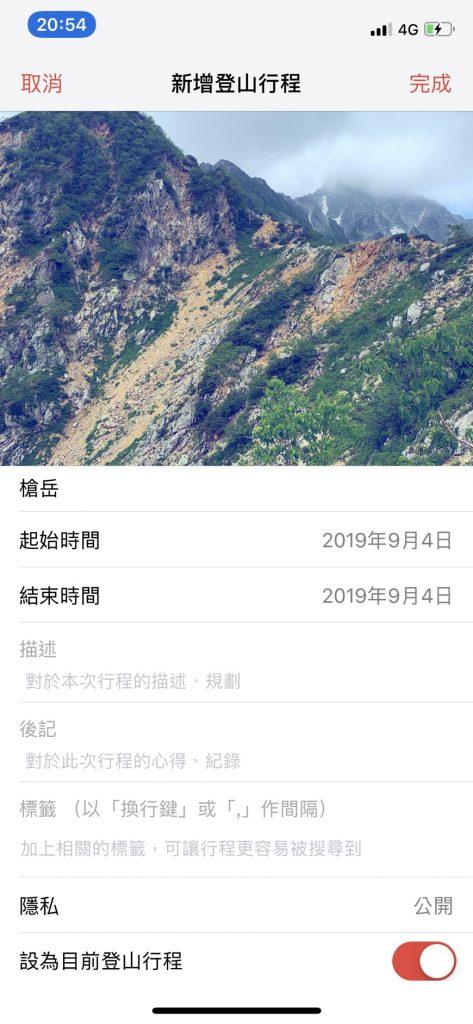 Hikingbook登山路線規劃│登山界的Google Map!